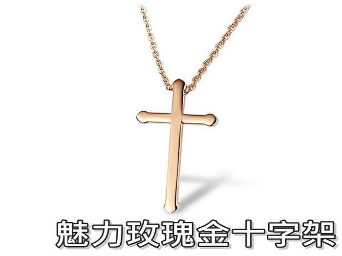 《316小舖》【F87】(316L鈦鋼項鍊-魅力玫瑰金十字架項鍊 /流行鋼飾/西德鋼十字架項鍊)