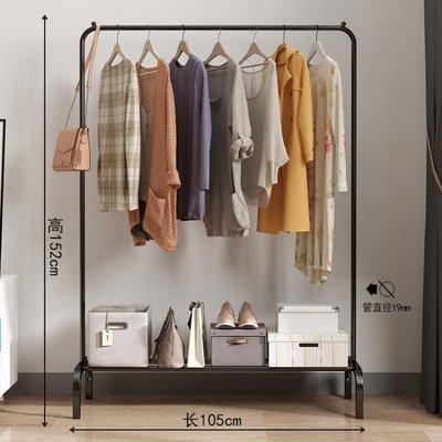 室內掛衣架落地單桿式晾衣架摺疊曬衣架簡...
