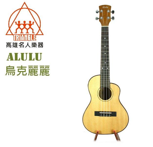 【名人樂器】Alulu 全單 26吋 雲杉配亞洲相思木 烏克麗麗 附硬盒