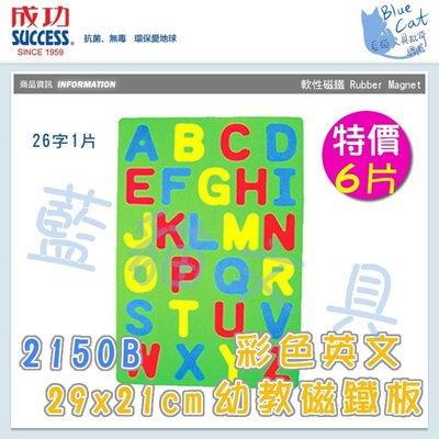 【可超商取貨】教學 幼兒成長【BC31121】〈2150B〉A4彩色英文幼教磁鐵板(大寫) 6片《成功》【藍貓文具】