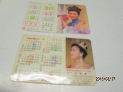 電影廣告書籤  口味兒影星年曆卡 50年代 張美瑤 共兩張