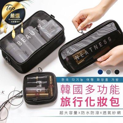 現貨!旅行化妝包 中款 透明收納包 隨身包 旅行收納 整理包 美容彩妝包 洗漱盆洗包 3C收納包 手拿包【HOS871】