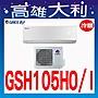 A【高雄大利】格力 冷暖  GSH- 105HO/ I  ~ 專...