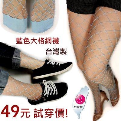 C-33 褲型大格網襪【大J襪庫】韓國日本流行網襪-小中眼網襪-性感情趣網襪-漁網襪褲襪-大格中格小格網眼襪-黑色絲襪