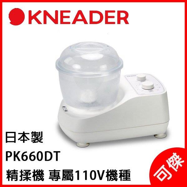日本KNEADER 精揉機 PK660DT  製作麵包好幫手 精巧有效率 超靜音馬達  日本製造 公司貨