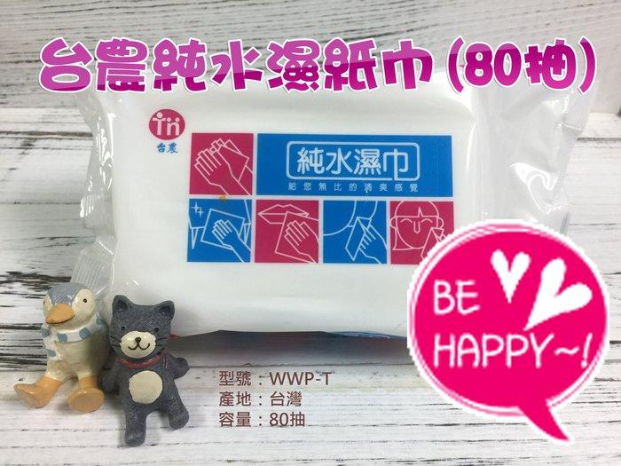 [盒子女孩]台農純水濕紙巾80抽(6包入)~WWP-T 濕紙巾 嬰兒 純水 歡迎超取