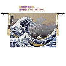 ❀蘇蘇購物館❀布藝軟裝挂毯 壁毯 裝飾挂畫 餐廳 日式名畫-神奈川衝浪裏