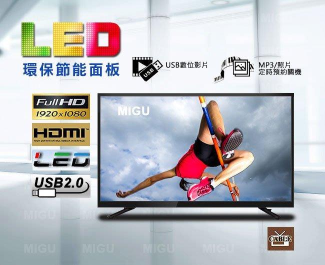 全新 低藍光 43型  LED TV 液晶電視【6期0利率】