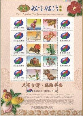 台灣產物保險公司個人化郵票