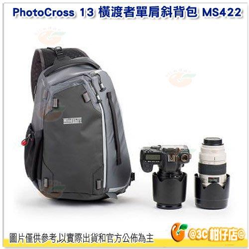 附雨套 MindShift PhotoCross13 MSG422 橫渡者斜肩背包 灰 公司貨 斜肩 相機包 MS422