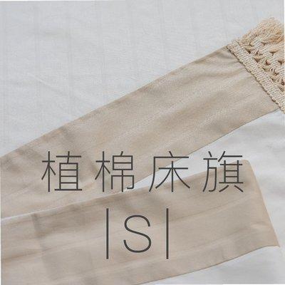 《50支紗》植棉-床旗/尺寸S/100%精梳棉-麗塔寢飾-