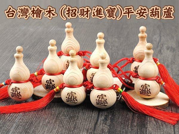 台灣檜木(中)開口型胖胖(招財進寶)平安葫蘆(8cm)中國結天然葫蘆/葫蘆吊飾/加水晶/ 加精油
