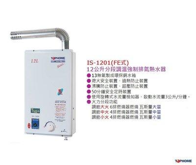 【揪愛呷己裝】莊頭北IS-1201屋內專用12L數位恆溫強制排氣型瓦斯熱水器 IS1201無含安裝原廠保固5年可貨到付款