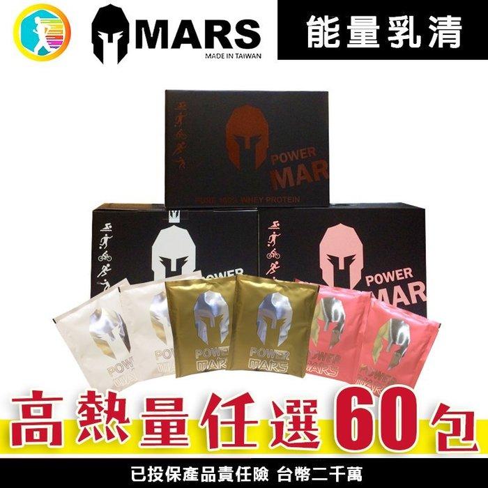 【健康小舖】現貨新品到 戰神 MARS 高熱量 能量 乳清蛋白 60入 一份70g