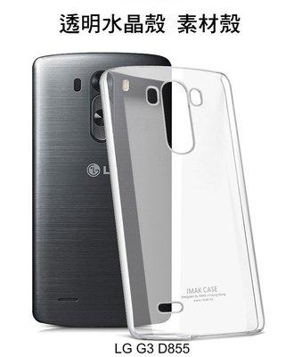 *PHONE寶*LG G3 D855 羽翼水晶保護殼 透明保護殼 硬殼 保護殼