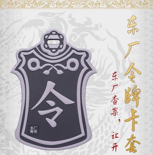 東廠衙門錦衣衛權杖動漫卡套捷運地鐵公車辦公室卡片夾_☆優購好SoGood☆