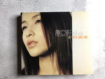 【二手CD】 蕭亞軒 Elva - 紅薔薇