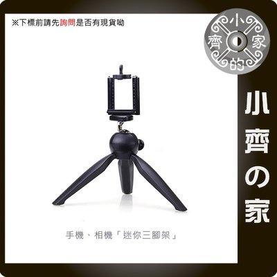 JJ04 自拍神器 迷你 三腳架 三角架 手機 攝影機 運動相機 自拍架 直播 手機架 小齊的家