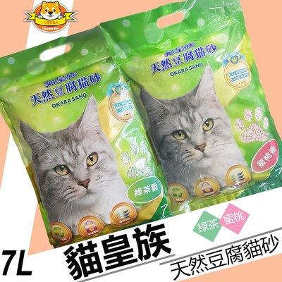 貓皇族 天然豆腐貓砂 韋民  [綠茶、蜜桃] 7L ~2.8KG