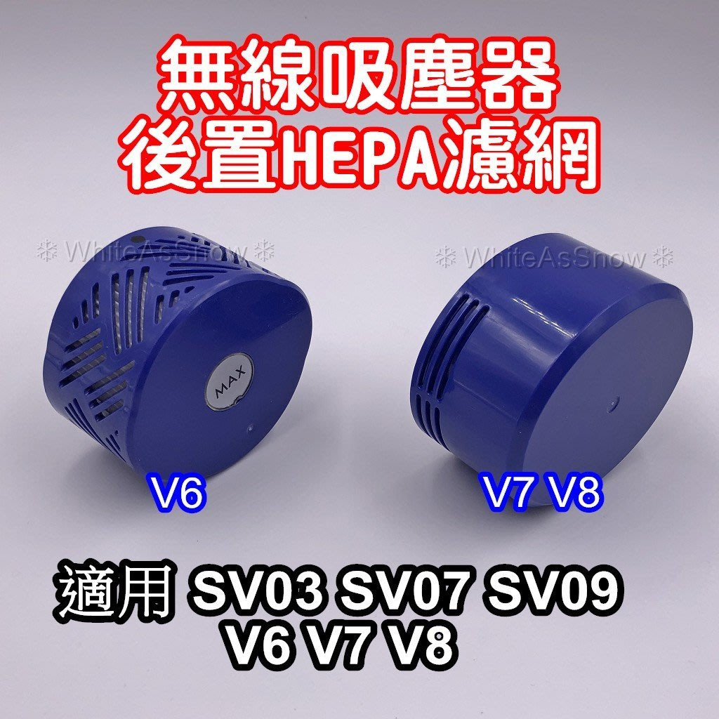 [現貨] Dyson 戴森 後置 HEPA 濾網 副廠 配件 SV03 SV04 SV07 SV09 V6
