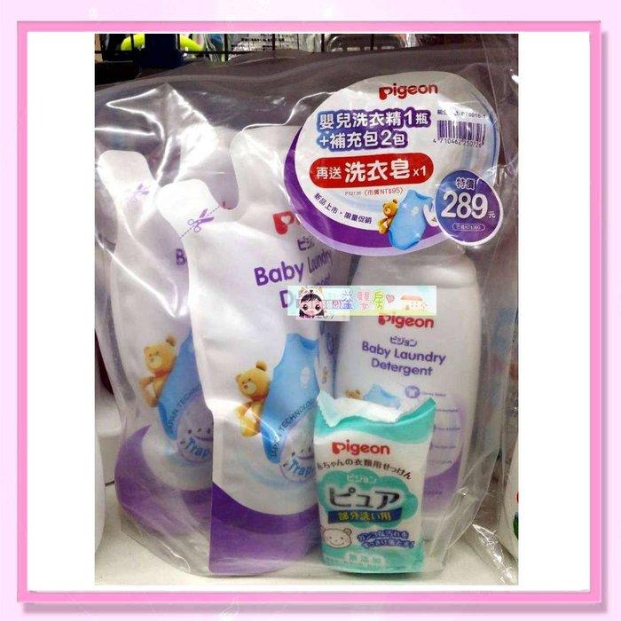 <益嬰房>Pigeon 貝親 嬰兒洗衣精1罐+2補充包(再送洗衣皂)