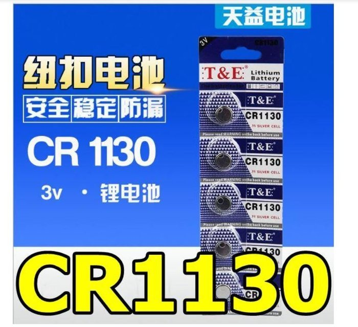 天益牌CR1130鈕扣電池3V/電子錶/車鎖匙/主機板/手錶/水銀電池/耳溫槍/汽車遙控器/計算機