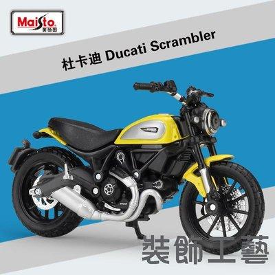 美馳圖1:18杜卡迪 Ducati Scramble 摩托車仿真合金模型帶底座