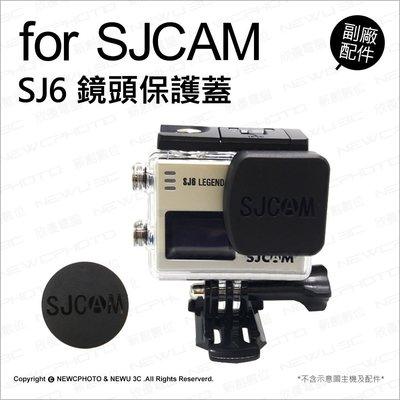 【薪創新生北科】SJcam SJ6 鏡頭保護蓋 兩件裝 新版 防水殼鏡頭蓋 副廠配件 鏡頭蓋 防塵蓋