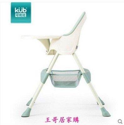 【王哥廠家直銷】可優比寶寶餐椅兒童多功能餐桌椅嬰兒學坐椅便攜式座椅小孩飯桌DX-118983