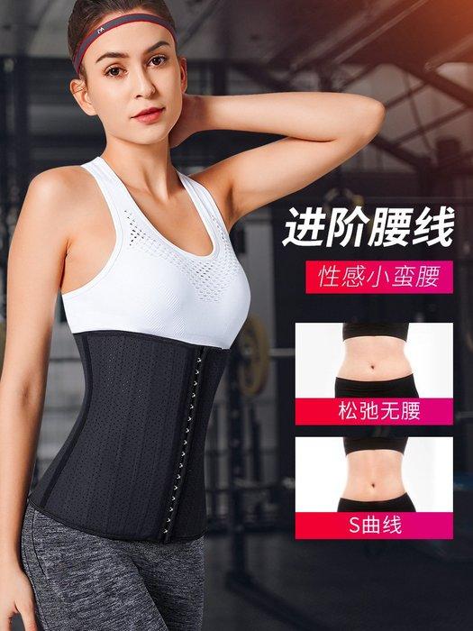 衣萊時尚-運動束腰帶健身訓練收腹女燃脂瘦身塑身減肥小肚子專業護塑腰綁帶
