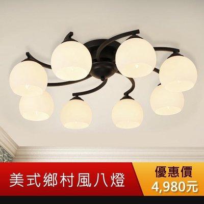 【熱銷款】1003鄉村風 吸頂8燈 現代 簡約 臥室 餐廳 創意 燈具 吸頂燈 中式 日式 北歐 混搭風 LOFT工業風