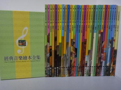原價2萬8 台灣麥克 世界音樂童話繪本 30本書+2導讀+32CD 經典音樂繪本全集 臺灣麥克