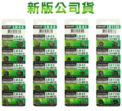 含稅【晨風社】Maxell LR44(AG13)/LR43(AG12)/LR41(AG3)/LR1130(AG10)電池