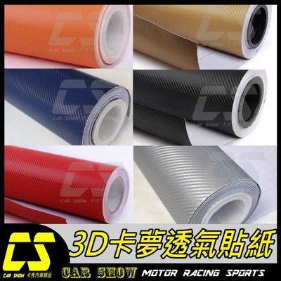 (卡秀汽機車改裝精品)[T0063] 3D立體紋路碳纖維30x30cm高質感卡夢CARBON透氣貼紙 40元