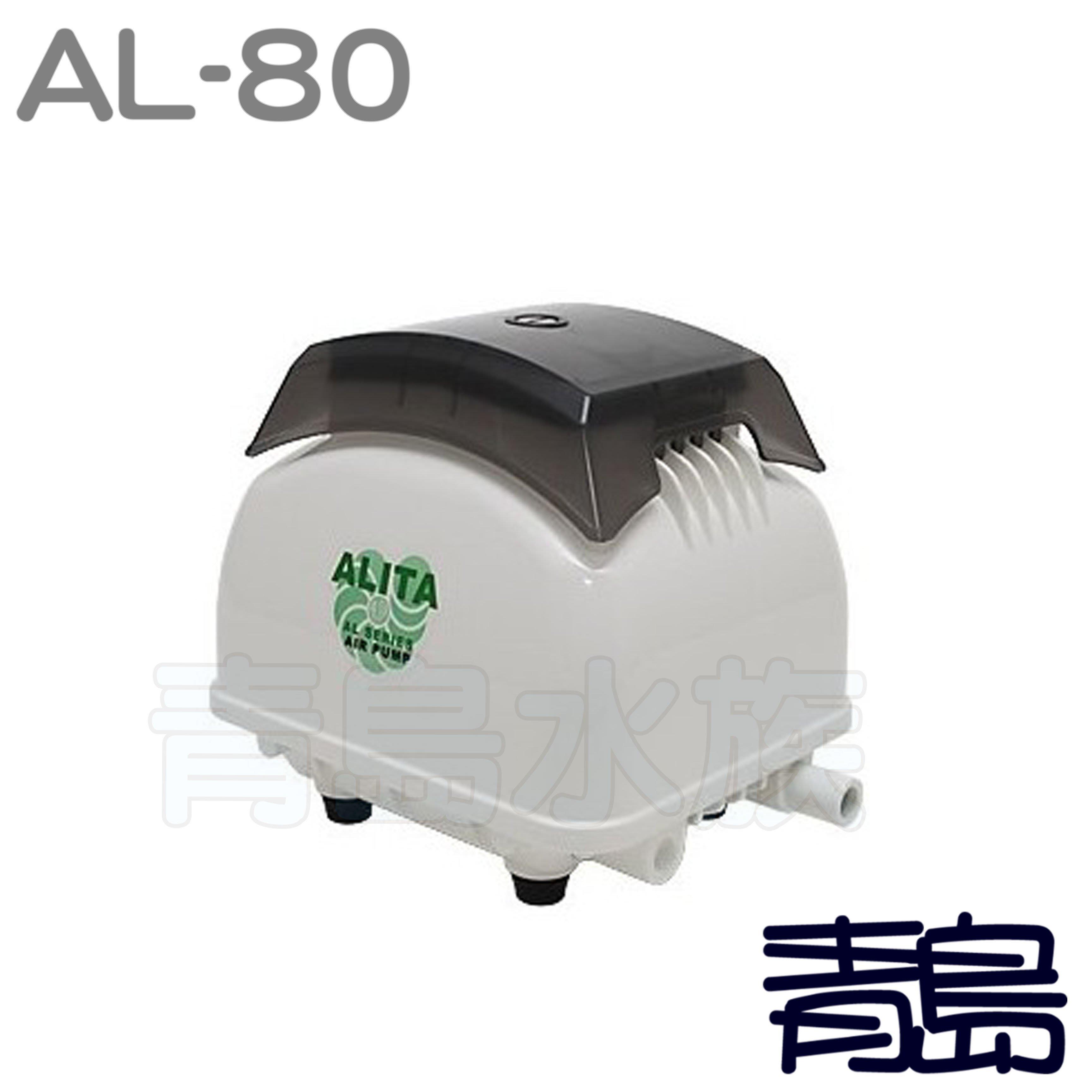 BT。。。青島水族。。。AL-80台灣ALITA亞立達--靜音空氣泵浦 電磁式空氣壓縮機 打氣機 系統缸==80L