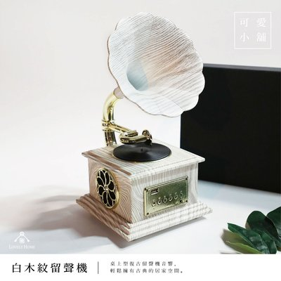 ( 台中 可愛小舖 ) 復古 留聲機 白木紋 音響 桌上型 usb 藍芽 大喇叭 精緻