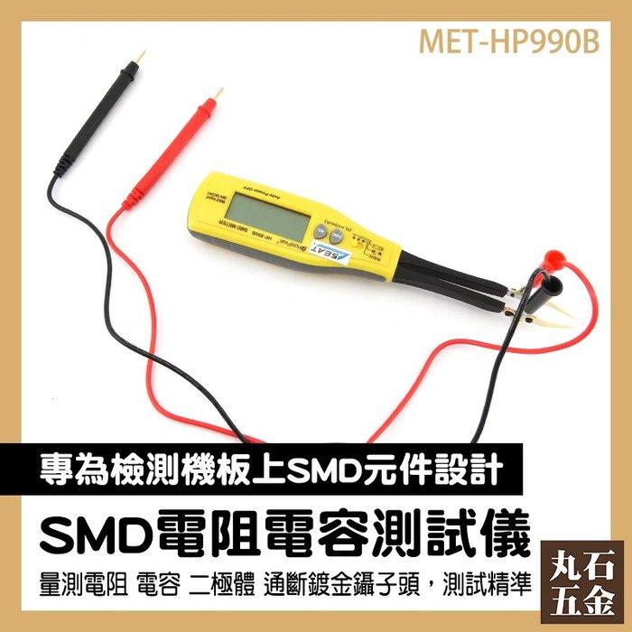 電阻電容測試夾 電阻電容 電阻測試儀 貼片元件 MET-HP990B 迷你式 萬用表