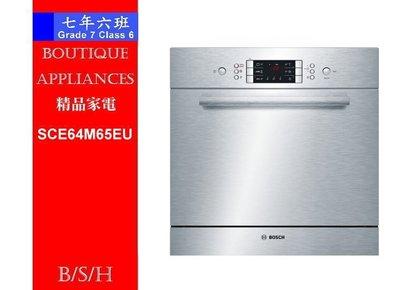 【 7年6班 】 德國 BOSCH 洗碗機 8人份 【SCE64M65EU、另新款SCE52M75EU】嵌櫃220V