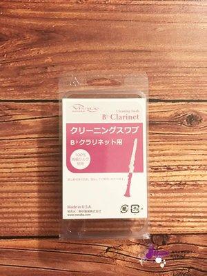 【現代樂器】日本Nonaka 野中 Vivace Bb Clarinet Swab 豎笛 單簧管 黑管通條布