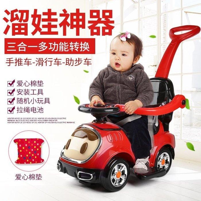 〖起點數碼〗a+b兒童扭扭車寶寶小車子1-3歲溜溜車帶推桿四輪滑行學步車搖擺車 手