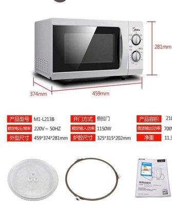 微波爐21L microwave oven classic cooker cooking maker 微波爐