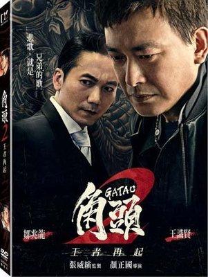 河馬音像~電影 角頭2 王者再起DVD全新正版_起標價=直購價
