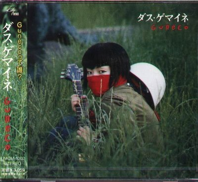 K - GUNECO - ダス・ゲマイネ Japan Import - 日版 - NEW