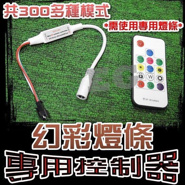 光展 無線RF遙控 幻彩燈條 專用控制器 14鍵 迷你燈條控制 無線遙控 炫彩控制器 RGB 5050燈條