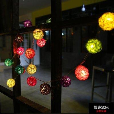 藤球燈創意裝飾彩燈閃燈串燈圓球彩燈串派對佈置燈串led浪漫串燈【傑克3C店】