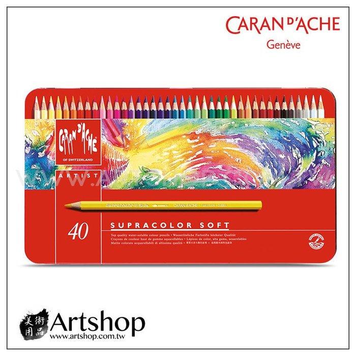 【Artshop美術用品】瑞士 卡達 SUPRACOLOR 專家級水性色鉛筆 (40色) 紅盒