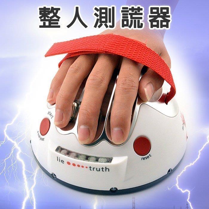 佳佳玩具 ------ 測謊儀 真心話大冒險 超夯微型電腦測謊機整人測謊儀【CF132511】