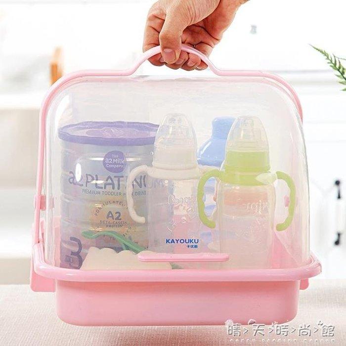 嬰兒奶瓶收納箱寶寶便攜外出儲存盒兒童餐具放奶粉翻蓋瀝水晾干架