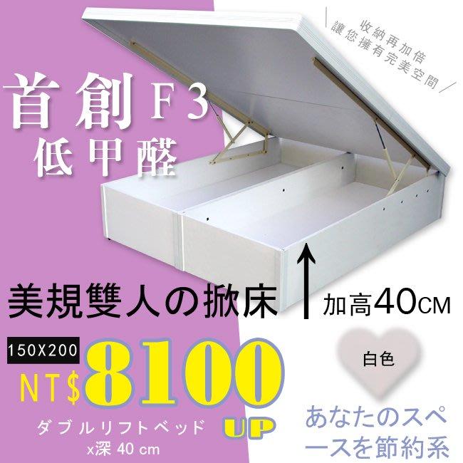 HOME MALL和懋~40公分F3低甲醛掀床架/美規席夢思床墊/IKEA床墊150X200公分專用雙人掀床-$8100