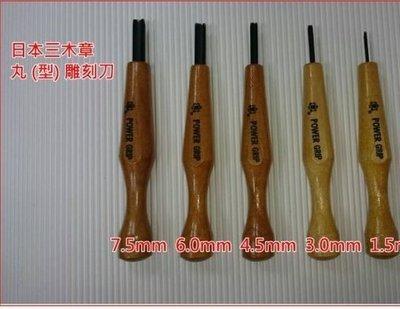 含稅 佳人有約  三木章雕刻刀 丸 型 1.5mm 3.0mm 4.5mm 6.0mm 7.5mm 另售 斜 平 三角